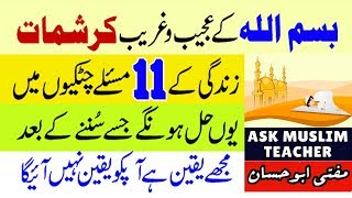 Bismillah Ka Wazifa - 11 Problems to Solve with Bismillah - Bismillah se Mushkilat ka Hal