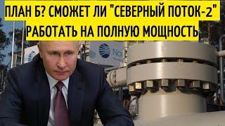 Северный поток-2 - последние новости сегодня 22.09.2021 ( Nord Stream 2 )