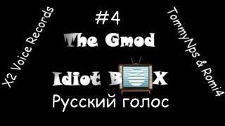 Garry's Mod Idiot Box 4. (������� �������) (Rus Dub) (Rus Voice).
