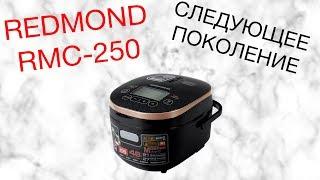 rEDMOND RMC-250 ОБЗОР МУЛЬТИВАРКИ kastrulkam.net