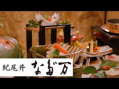 Nadaman in Nagatacho, Tokyo (Japanese cuisine) - LIVE JAPAN
