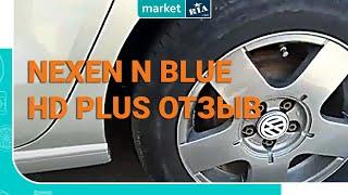 видео Легковая шина NEXEN NBlue HD 185/65 R15