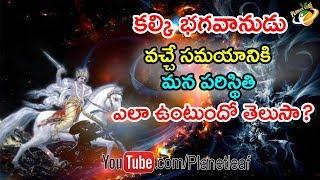 Predictions Of Kalki The Final Incarnation Of Lord Vishnu-కల్కి భగవానుడి రాక ఎలా ఉంటుందో తెలుసా-CC thumbnail