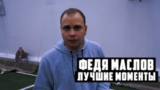ФЕДЯ МАСЛОВ   ЛУЧШИЕ МОМЕНТЫ 2