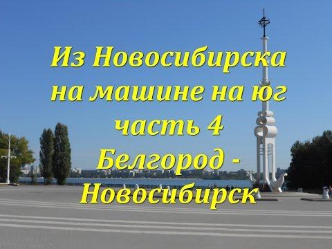 Из Новосибирска на машине на юг. часть 4. Белгород - Новосибирск