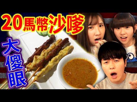 20馬幣沙嗲? 30馬幣椰漿飯!? 在台灣的馬來西亞料理店的價錢跟味道太驚人了…【Ft. Jasmine, Findy】
