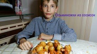 Осьминожки из сосисок ( 2 рецепта)