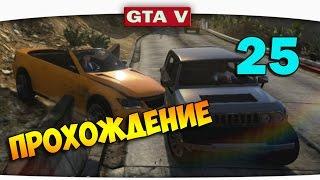 ч.25 Прохождение GTA 5 - Хороший муж