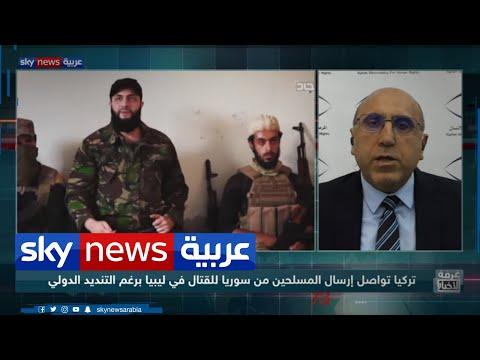 المسلحون من سوريا إلى ليبيا بالقوة أو الاعتقال في حال الرفض  - 23:58-2020 / 7 / 29