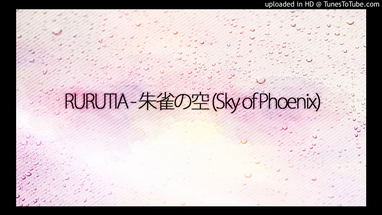 RURUTIA - 朱雀の空(Sky of Phoe...