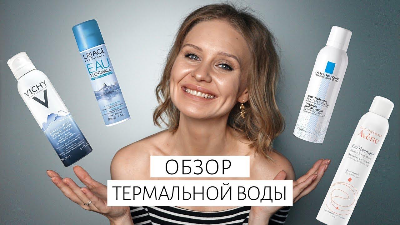 Какая термальная вода для лица самая лучшая?