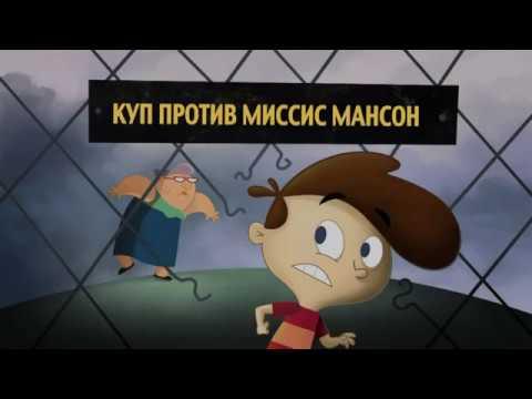 Кид vs Кэт 2 Сезон 50 Серия (Куп против миссис Мансон⁄ Мини Куп)