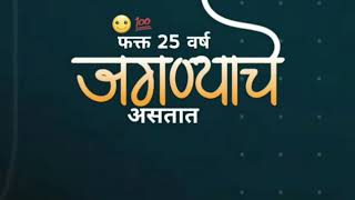 Marathi Motivational status || Marathi life changing status 👌💯|| WhatsApp marathi status 🔥🔥