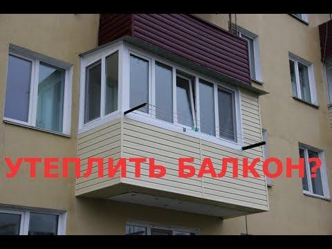 Утепление балкона сайдингом, пару советов. idealdom - youtub.