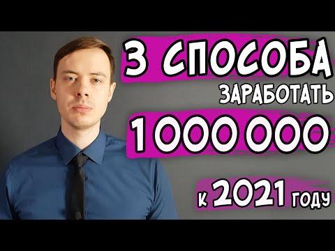 3 СПОСОБА ЗАРАБОТАТЬ МИЛЛИОН в ИНТЕРНЕТЕ к 2021 году...