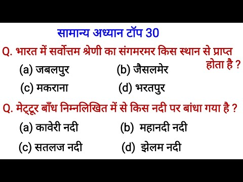 Gk in hindi 30 important question | gk quiz in hindi for Railway, RPF, SSC gd, SSC cgl, chsl, mts