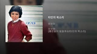 """음악과 인간(""""타인의 목소리"""" by 이수미)"""