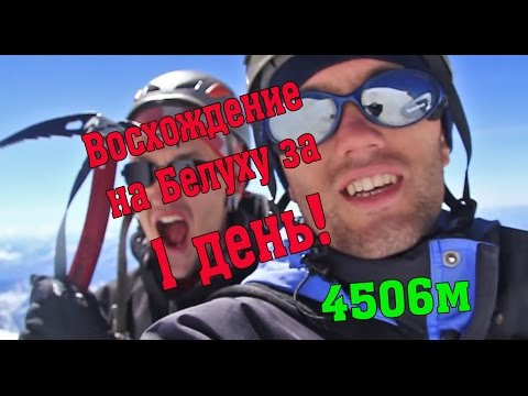 "Восхождение на Белуху за 1 день! (4506м) (ТурКлуб ""ТРИКОНЯ"")"