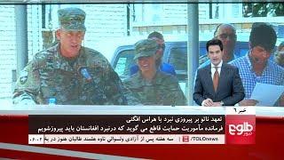 TOLOnews 6pm News 12 August 2017 / طلوعنیوز، خبر ساعت شش، ۲۱ اسد۱۳۹۶