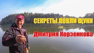 Секреты ловли ЩУКИ от Дмитрия Корзенкова!