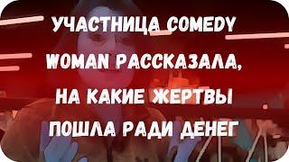 Участница Comedy Woman рассказала, на какие жертвы пошла ради денег