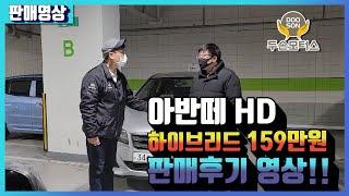 [중고차]아반떼 HD 하이브리드차량 159만원판매 후기…
