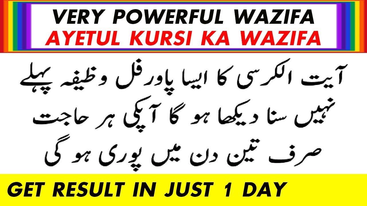 Ayatul Kursi Ka Wazifa