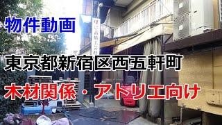貸倉庫・貸工場 東京都新宿区