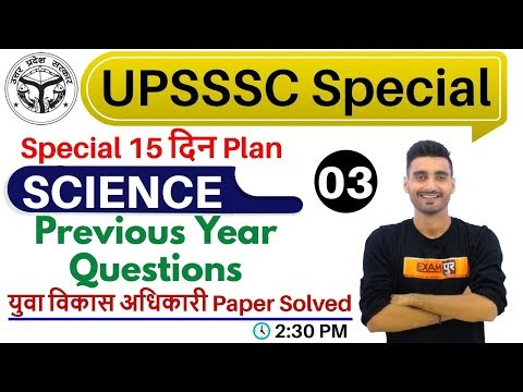 Class-03 #UPSSSC Special 15 दिन Plan  || SCIENCE || by Vivek Sir || Previous Year Questions