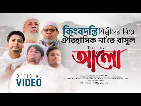 Alo আলো | Bangla New Gojol by Iqbal HJ