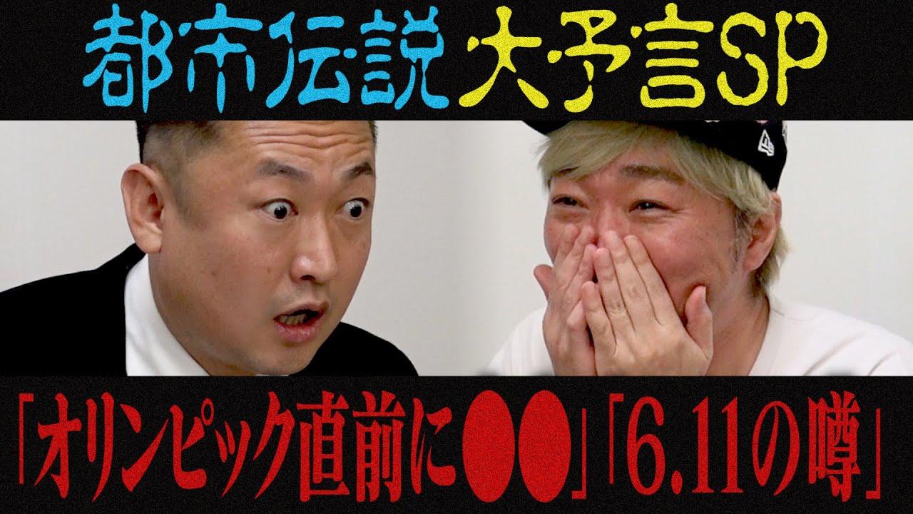 【都市伝説】「大災害で東京五輪中止」「実在する予言の書」