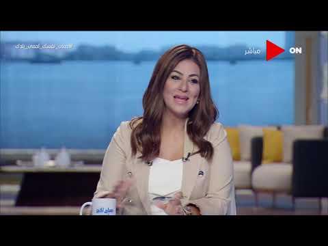 صباح الخير يا مصر - القومي للمرأة: استقبلنا 283 شكوى طوال أيام العيد وشكاوى التحرش بالمرتبة الأولى  - 13:57-2020 / 8 / 4