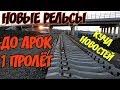 Крымский мост 19 01 2019 До АРОК 1 пролёт ДЕМОНТИРУЮТ АВАНБЕК РЕЛЬСЫ НА СЛОБОДКЕ mp3