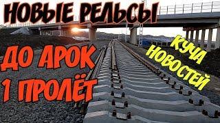 Крымский мост(19.01.2019) До АРОК 1 пролёт ДЕМОНТИРУЮТ АВАНБЕК РЕЛЬСЫ НА СЛОБОДКЕ!!!