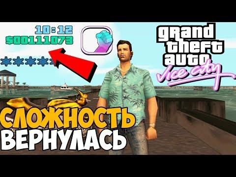 Ты никогда не пройдешь GTA Vice City с этим модом 4.0