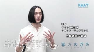 ロームシアター京都主催公演「春のめざめ」出演の栗原類さんによるコメ...