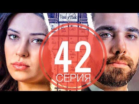 Воссоединение 42 серия русская озвучка ДАТА ВЫХОДА ТУРЕЦКИЙ СЕРИАЛ