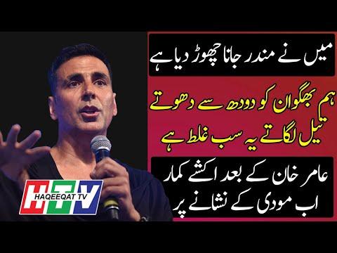 Haqeeqat TV: Intense Remarks Of Akshay Kumar About Milk and Oil Towards on Mandir