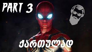 Marvel's Spider Man PS4 ქართულად ნაწილი 3 სტელსი???