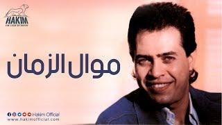 Hakim - Mawal El Zaman / حكيم - موال الزمان