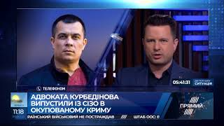 Це попередження, щоб я не займався справою українських моряків: Курбедінов прокоментував свій арешт