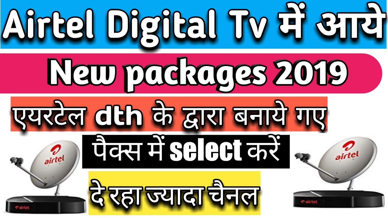 airtel digital tv plans 2019 | airtel digital tv new packages | airtel dth  new packs