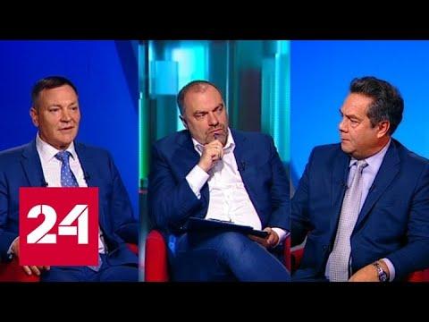 Смотреть Эксперты об итогах трехстороннего саммита в Анкаре - Россия 24 онлайн