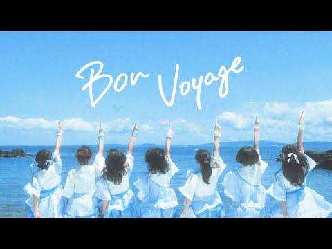 SW!CH(スイッチ)『Bon Voyage』(Music Video)