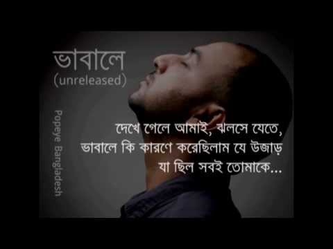 """Bhabale"" with lyrics by Popeye (Bangladesh)"