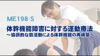 体幹機能障害に対する運動療法 ~ 協調的な筋活動による体幹機能の再構築 ~
