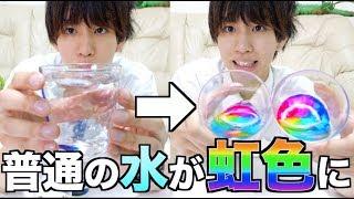 【衝撃】液体が虹色になるコップがすご過ぎる件。