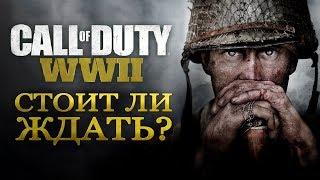 Call of Duty: WWII - СТОИТ ЛИ ЖДАТЬ? (Обзор беты)