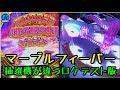 【メダルゲーム】MARBLE FEVER 抽選機が違うロケテストバージョン ①【JAPAN ARCADE】