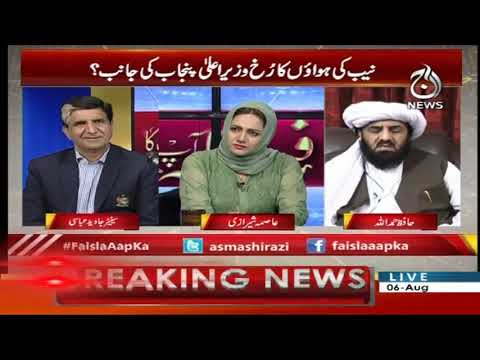 Faisla Aap Ka With Asma Sherazi | 6 August 2020 | Aaj News | AJT